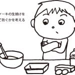 パウンドケーキの生焼け失敗を防ぐ方法