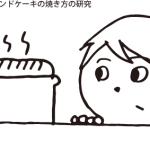 パウンドケーキの作り方を研究してみる