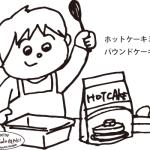 ホットケーキミックスでパウンドケーキを焼く