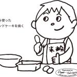 米粉を使ったパウンドケーキを焼く