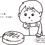 シャラント風パウンドケーキを焼く
