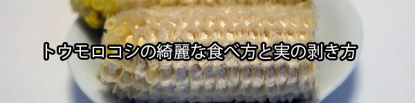 トウモロコシの綺麗な食べ方と実の取り方