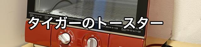トーストが美味しいタイガーのトースターKAE-G13Nを購入